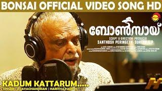 Kadum Kattarum Official Video Song HD | Bonsai | P Jayachandran | New Malayalam Film