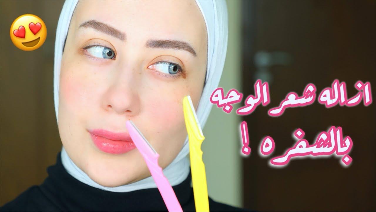 الطريقه الصحيحه لإزاله شعر الوجه بالشفره بدون حبوب ولا تحسس ولا ضرر شهد ناصر Youtube