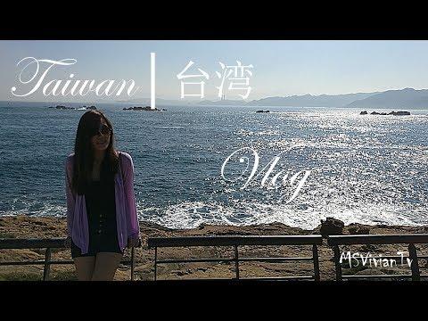 Travel Vlog | Taiwan (Taipei/Kaohsiung) | 2016-2017