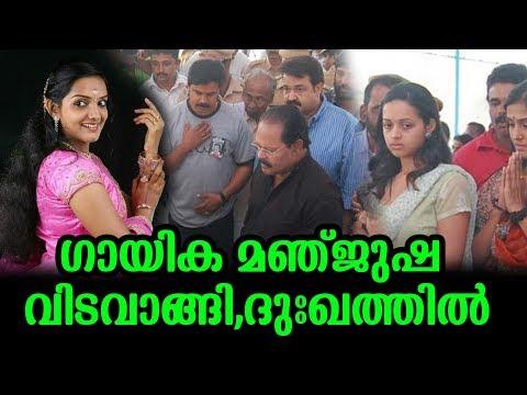 ഐഡിയ സ്റ്റാർ സിംഗർ മഞ്ജുഷ വാഹനാപകടത്തിൽ കൊല്ലപ്പെട്ടു,തകർന്ന് | Singer manjusha death