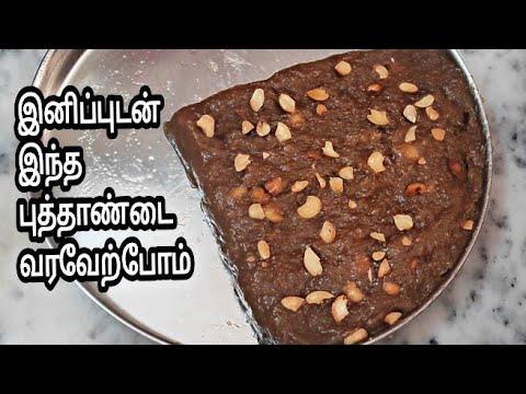   புத்தாண்டுக்கு இந்த அல்வா செய்து அசத்துங்க    Wheat Halwa Recipe In Tamil  