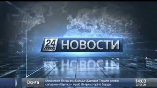 Выпуск новостей 1400 от 27.01.2020