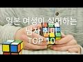 일본 여성이 싫어하는 남자 취미 TOP 10