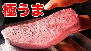 【ひとり肉】霜降りステーキを焼いて食う!【黒毛和牛】