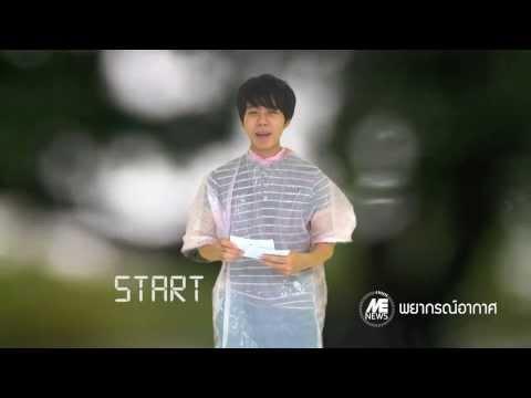 Me News E05 feat. เดือนมหาลัย : มช. ขึ้นค่าเทอมปี 57