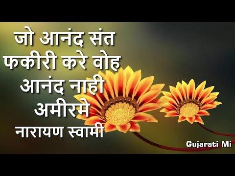 Jo Anand Sant Fakir Kare Woh Anand Nahi Narayan Swami Bhajan - Gujarati Mi
