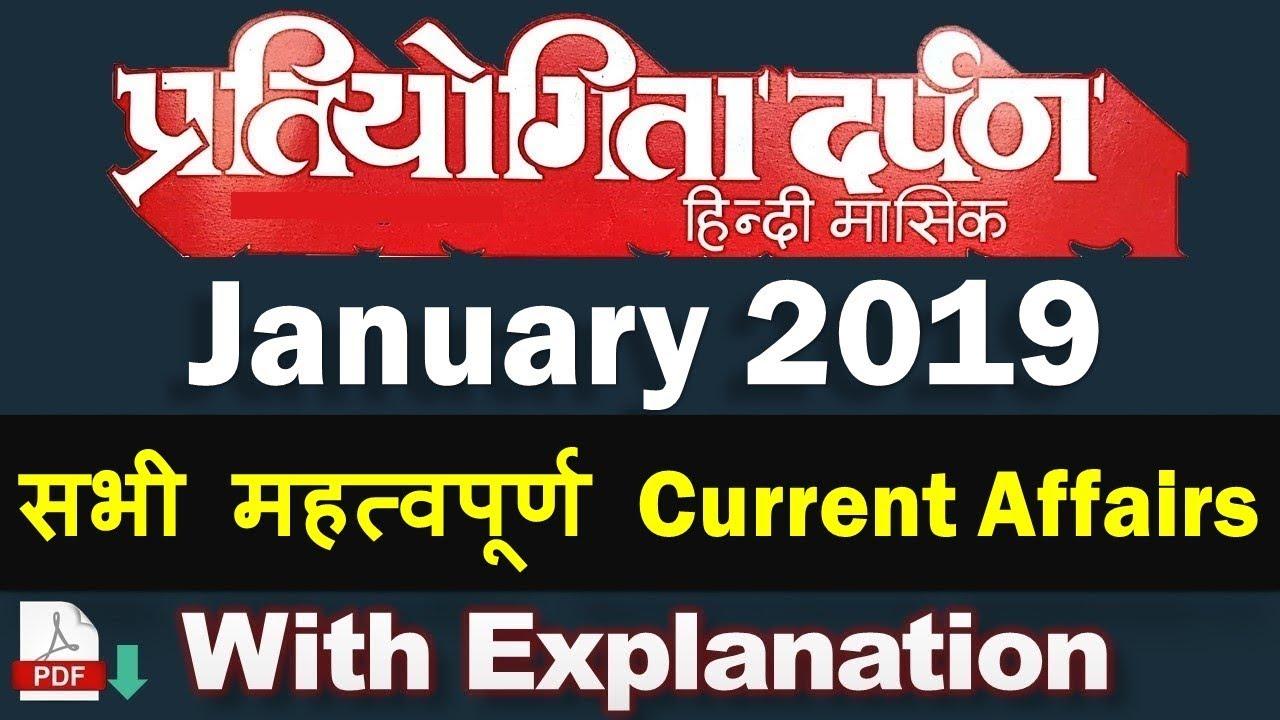 Darpan last pdf months pratiyogita 6