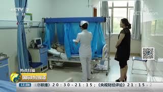 [国际财经报道]热点扫描 贵州毕节一煤矿发生疑似瓦斯爆炸 已致6人遇难| CCTV财经
