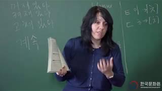 3 уровень (10 урок - 2 часть) ВИДЕОУРОКИ КОРЕЙСКОГО ЯЗЫКА
