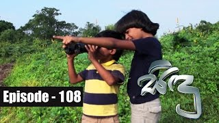 Sidu | Episode 108 04th January 2017 Thumbnail