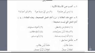 Том 2. урок 6 (2). Мединский курс арабского языка.
