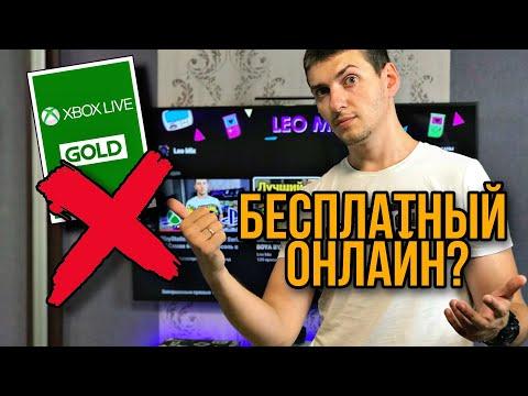 Вопрос: Как бесплатно играть на Xbox Live?