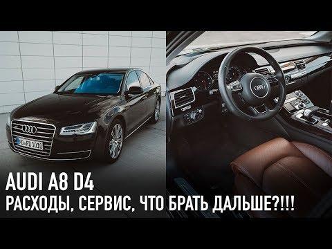 Рабочий AUDI A8 D4 /// Расходы, обслуживание, что купить взамен?!!!