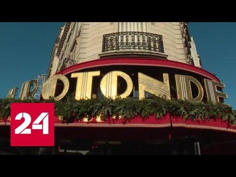"""Париж: эвакуация Макрона и разгром """"Ротонды"""" - Россия 24"""