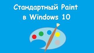 как запустить и использовать стандартный Paint в Windows 10 (бесплатный графический редактор)