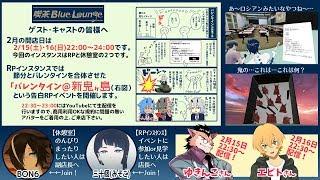 【Blue Launge】バレンタイン@新鬼ヶ島【ロシアンみたいなやつ】