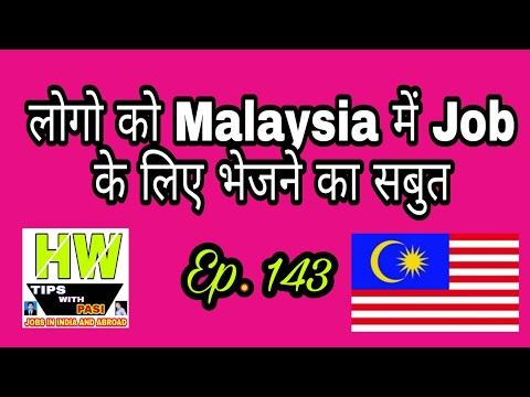 लोगो को Malaysia में Job के लिए भेजने का सबुत, Job Proof From Our Agency, April-2017