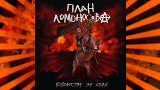 План Ломоносова - Полцарства за коня (feat  Валерий Скородед)