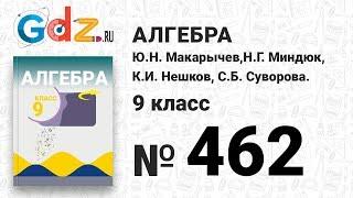 № 462 - Алгебра 9 класс Макарычев