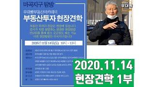 [우대빵]마곡지구 현장탐방 1부 (2020.11.14)