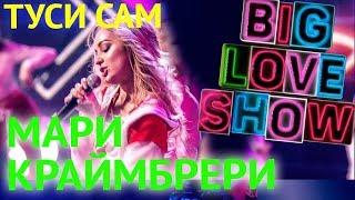 Скачать Мари Краймбрери Туси сам Big Love Show 2018