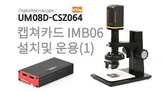 ViTiny 디지털 현미경 IMB06 설치및 운용