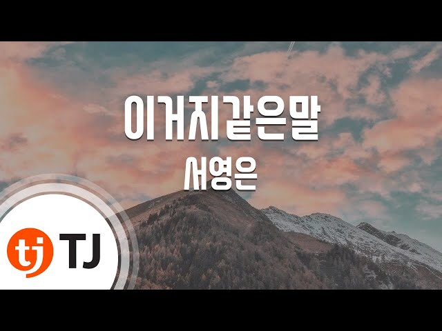 [TJ???] ?????? - ???(With ??)(Seo YoungEun) / TJ Karaoke