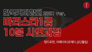 한국커피협회 1급 최신…