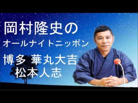 岡村隆史 松本人志と博多 華丸大吉と呑んだ話 オールナイトニッポン