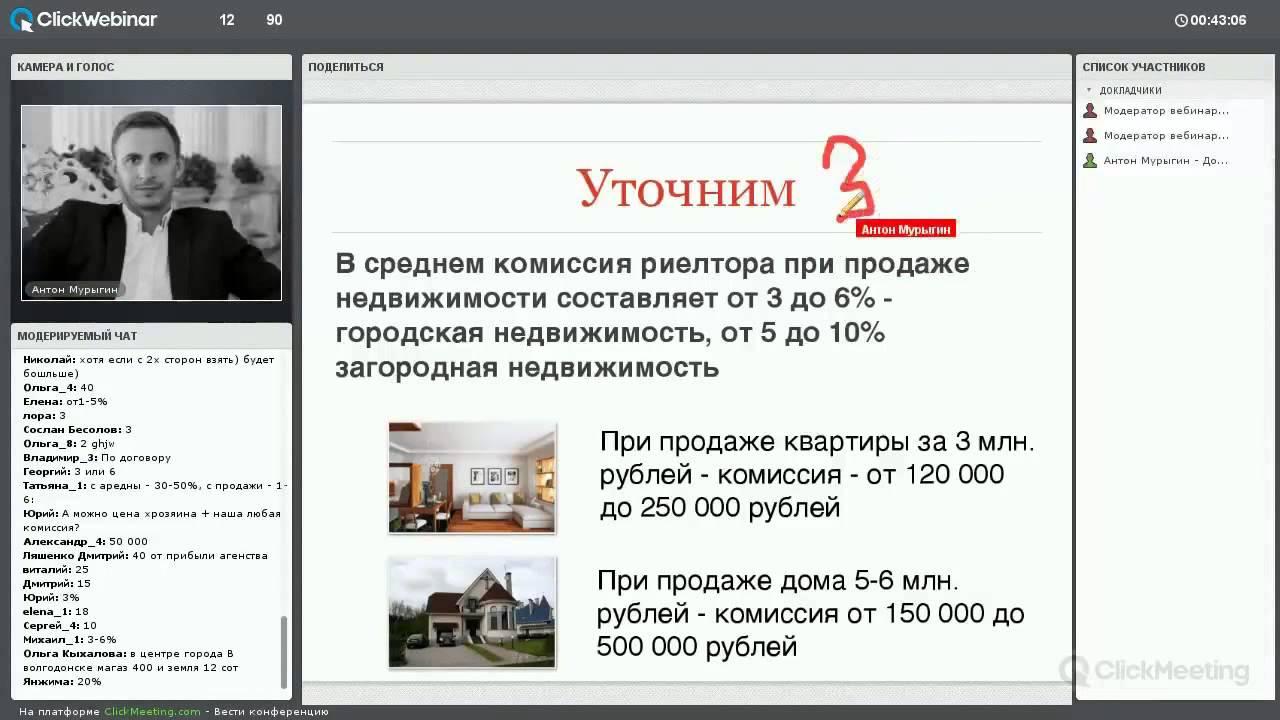 Как заработать в интернете на продаже недвижимости новые серии очной ставки смотреть онлайн