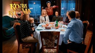 Коли ми вдома. 3 сезон — 16 серия. Full HD 1080p