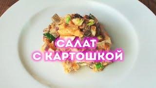 Как приготовить салат из картошки, яиц и лука | рецепт салата