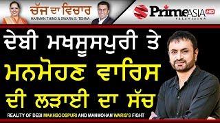 Chajj Da Vichar 715 || Reality of Debi Makhsoospuri and Manmohan Waris's Fight