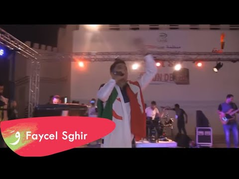 Faycel Sghir - Live en Tunisie 2017⎜فيصل الصغير- يحيي حفل في مدينة قفصة التونسية