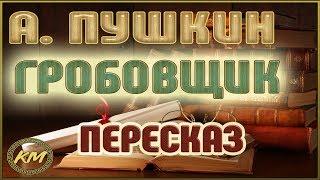 ГРОБОВЩИК (Повести БЕЛКИНА-3/5). Александр Пушкин