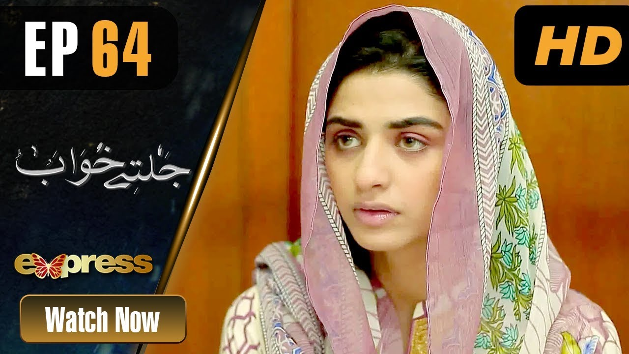 Jaltay Khwab - Episode 64 Express TV Jan 31