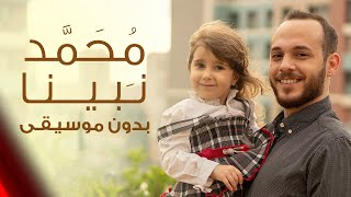 Mohamed Nabina | Arabic Nasheed Naat by Daughter and Father | محمد نبينا| Mohamad Kendo & Judi Kendo