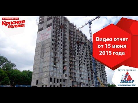 Видеоотчет от 15 06 2015 ЖК Красная поляна Дом №1