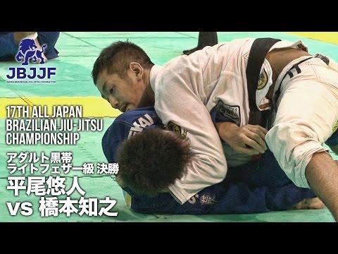 【第17回全日本柔術】平尾悠人 vs 橋本知之