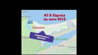 #3 В Европу на авто 2018(Латвия Юрмала, решили поехать в Испанию)