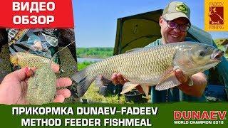 Обзор прикормки Dunaev-Fadeev method feeder fishmeal
