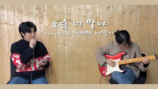 [COVER] 요즘 너 말야 (cover by.개미와 …