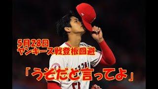 【大谷翔平】5月28日ヤンキース戦登板回避!?地元紙から落胆の声・・・ thumbnail