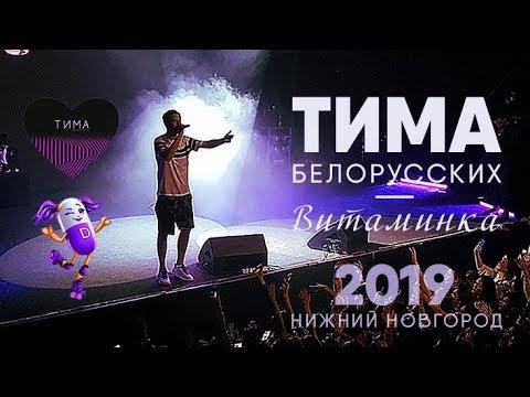 Тима Белорусских — Витаминка | Нижний Новгород 16.02.2019г | Концертоман