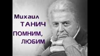 Михаил Танич.