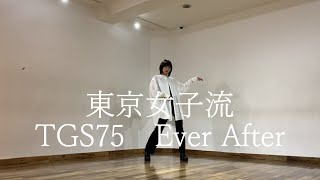 DANCING MEIBE【TGS 75 Ever After】
