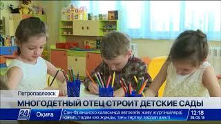 Предприниматель из Северного Казахстана строит детские сады