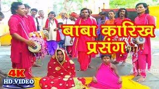 बाबा कारिख प्रसंग- पचरा देवी गीत卐 Sanoj Diwana 卐Bhojpuri New Devi Geet 2018~ Pachra Video Song