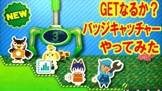 【3DS】バッジとれ~るセンター実況