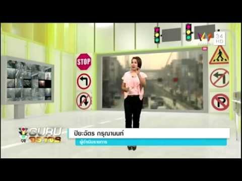 กูรูจราจร by PostTV วันที่ 24 ก.พ.58 เวลา 06.55-07.00 น. ทาง AMARIN TVHD ช่อง34/44